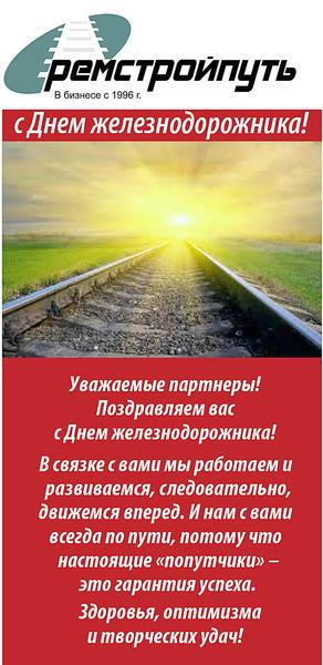 Поздравление партнеров с днем железнодорожника 74